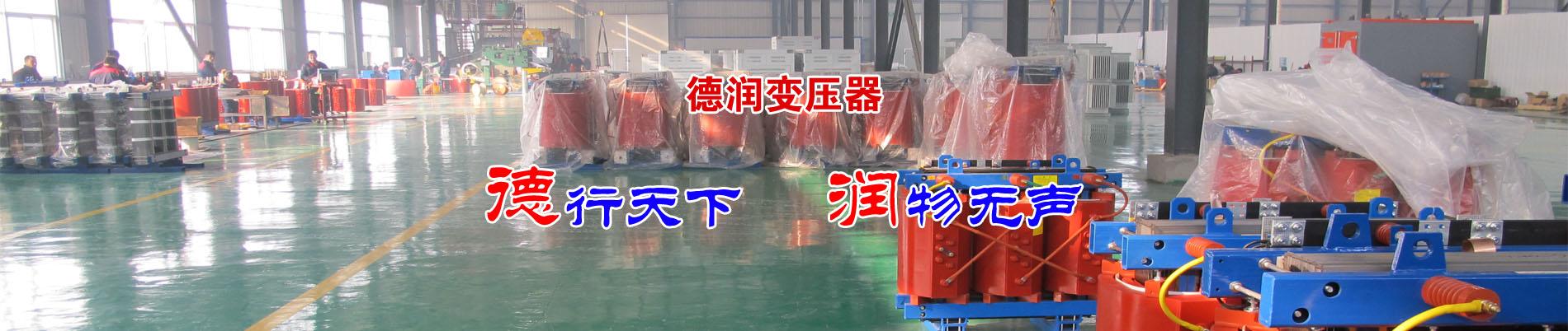 鸡西干式变压器厂
